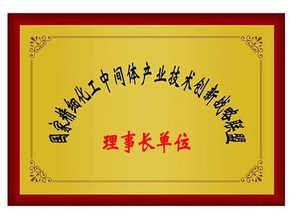 宏元-国家精细化工中间体产业技术创新战