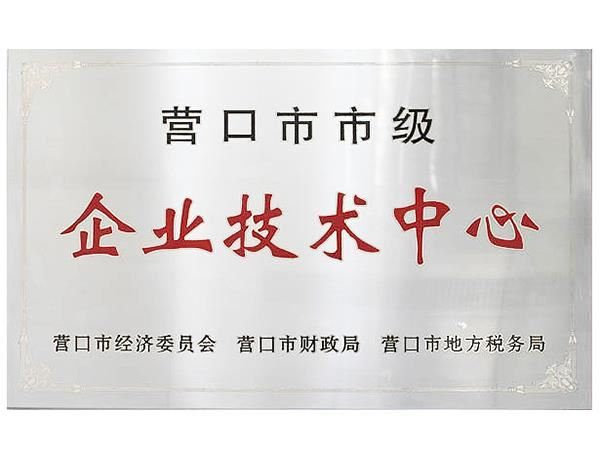 宏元-市级企业技术中心