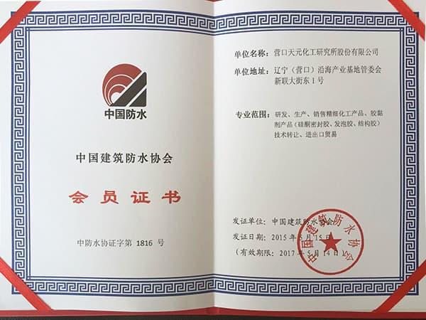 天元新材中国建筑防水协会会员证书