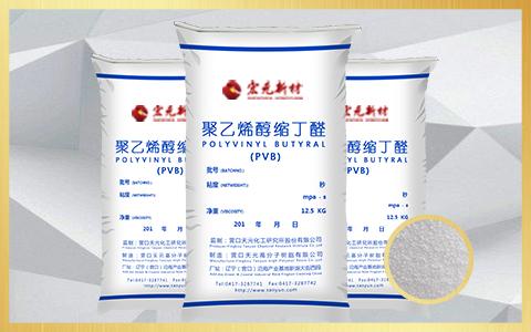 聚乙烯醇缩丁醛的制备