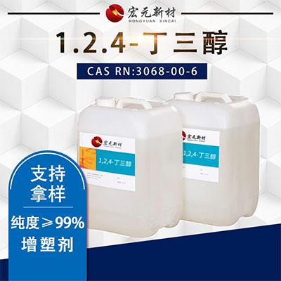 丁三醇的产品指标