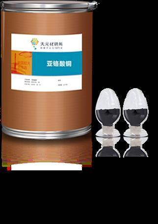 AbcrGmbh亚铬酸铜