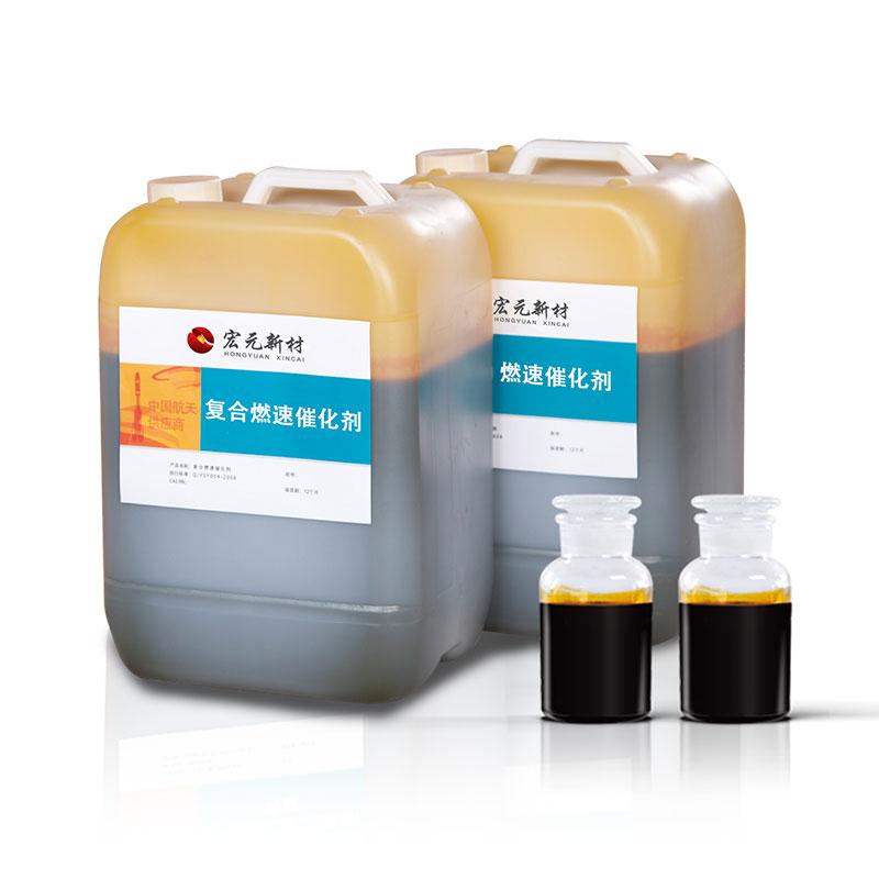 复合燃速催化剂