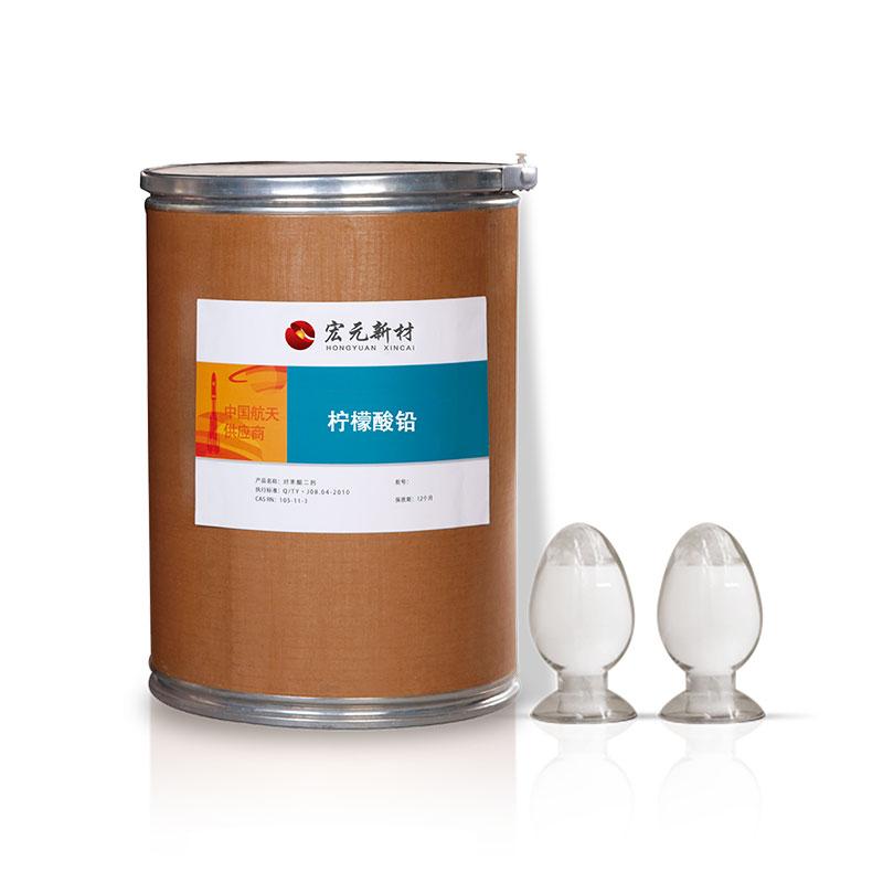 白色柠檬酸铅CAS RN:512-26-5